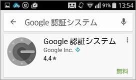 Google,2段階認証