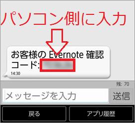 evernote,2段階認証