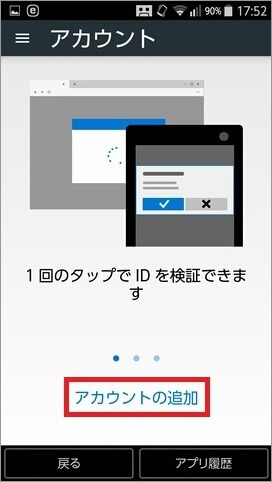 Microsoftアカウント,2段階認証