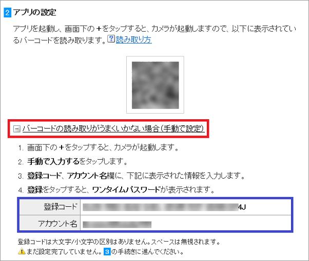 Yahoo!アカウント,2段階認証
