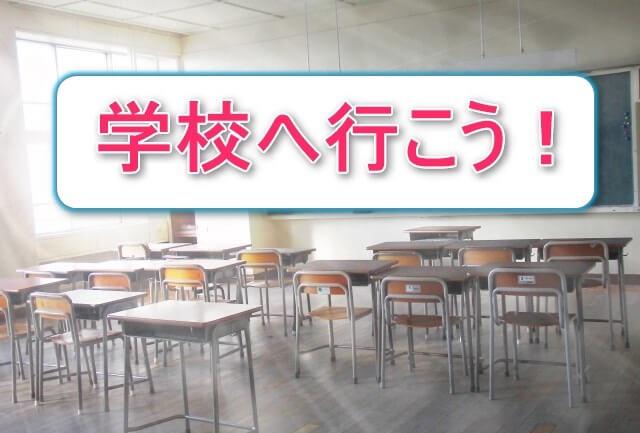 学校へ行こう!