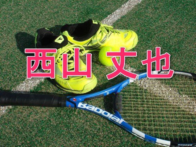 西山丈也,テニス