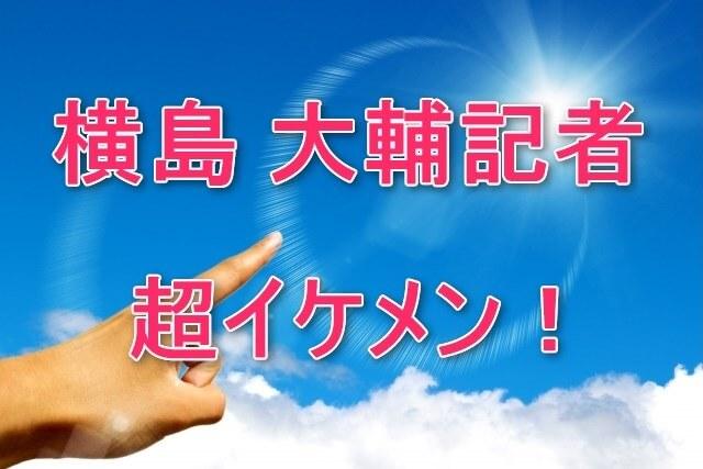横島大輔記者,イケメン