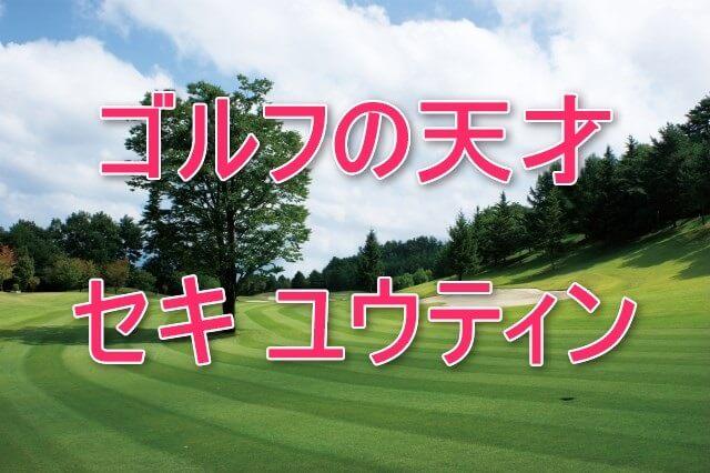 セキユウティン,ゴルフ