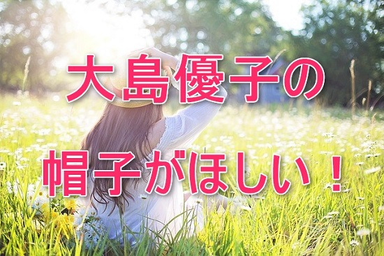 大島優子,帽子