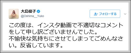 大島優子,twitter