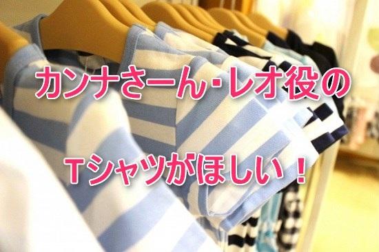 カンナさーん,レオ,Tシャツ