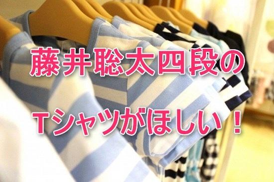 藤井聡太,Tシャツ