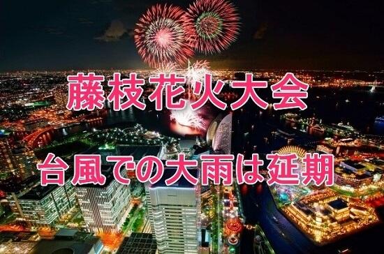 藤枝花火大会