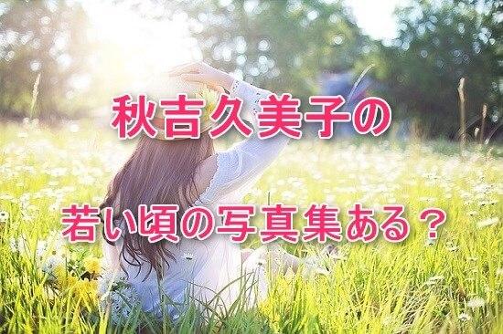 秋吉久美子